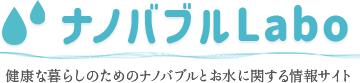 ナノバブルLabo | 健康な暮らしのためのナノバブルとお水に関する情報サイト